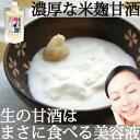 食べられる甘酒 九州産 無添加の生甘酒(米と麹でつくる米麹甘酒) 国産 ノンアルコール 酵素が活きた無添加 米麹…