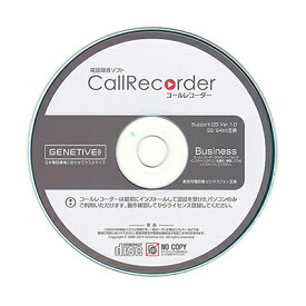 電話録音ソフト CallRecorder Business版