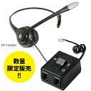 GENETIVE HY104NV電話ヘッドセット切替器セット、固定電話ヘッドセット、コールセンター用ヘッドセット、業務用ヘッドセット、ビジネス…