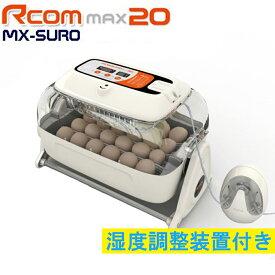 キングスロ20 全自動孵卵器(ふ卵器・ふらん機)