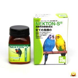 ネクトンS 35g 鳥類用栄養補助食品