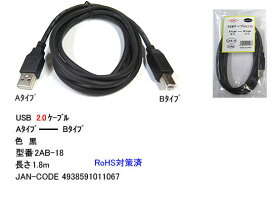 COMON(カモン) USB2.0 ケーブル A-Bタイプ(黒) 1.8m [2AB-18]