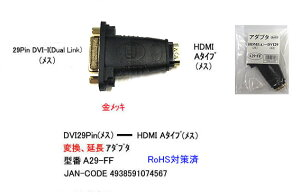 COMON(カモン) 変換プラグDVI-I(メス)−HDMI(メス) [A29-FF]