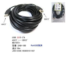 COMON(カモン) USB2.0 ケーブル A-Bタイプ(黒) 10m [2AB-100]