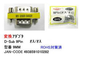 COMON(カモン) DB9P オス/オス [9MM]