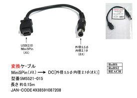COMON(カモン) USB miniB5ピン DC(5.5φ内径2.1φ)変換ケーブル0.15m [5M5521-015]