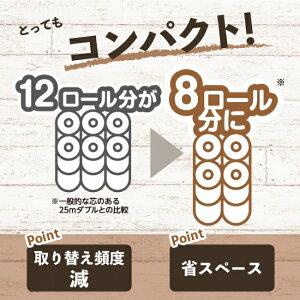 花束/ピュアブラウン/無漂白/37.5m/2枚重ね/8ロール/8パック