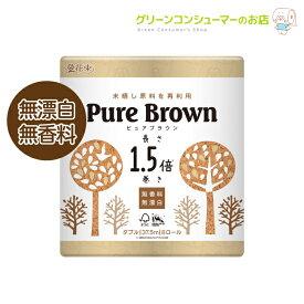ピュアブラウン トイレットペーパー ダブル 長持ち 無漂白 花束 64ロール 8ロール×8パック トイレットロール 無香料 ナチュラル ブラウン おしゃれ インテリア コンパクト 1.5倍長巻き