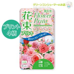 トイレットペーパープリント花束(ピンク)12ロール×8/シングル