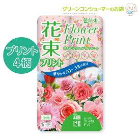 トイレットペーパー プリント 柄 花柄のプリント プリント花束 シングル まとめ買い ピンク 96ロール 再生紙100% 長持ちシングル