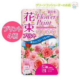 トイレットペーパー 柄 プリント花束 フローラルの香り ダブル まとめ買い ピンク 96ロール トイレットペーパーダブル 丸富製紙