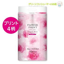 花束 フラワープリント イングリッシュローズの香り トイレットペーパー プリント ダブル 柄 花柄 消臭機能 25m 12ロール 8パック入り 合計96ロール 大容量 まとめ買い おしゃれ 薔薇 再生紙 ピンクロール 丸富製紙