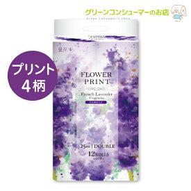 花束 フラワープリント フレンチラベンダーの香り トイレットペーパー プリント ダブル 柄 花柄 消臭機能 25m 12ロール 8パック入り 合計96ロール 大容量 まとめ買い おしゃれ ラベンダー 再生紙 紫ロール 丸富製紙