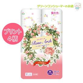 花束 ローズアーチ トイレットペーパー プリント ダブル 薔薇 プリントトイレットペーパー 12ロール 8パック入り 96ロール 30m 可愛い