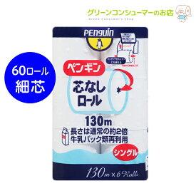トイレットペーパー 芯なし ペンギン芯なしロール 芯なしトイレットペーパー シングル まとめ買い 60入 細芯タイプ 丸富製紙 エコ 牛乳パック類配合