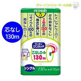 ペンギンワンタッチ トイレットペーパー 芯なし シングル 芯なしトイレットペーパー まとめ買い 業務用 48ロール トイレットロール エコ商品 牛乳パック類配合