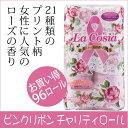 【送料無料】トイレットペーパー「ラコシア」 ダブル まとめ買い 96ロール トイレットロール 環境にやさしい 21種類のお花のプリント ローズの香り おしゃれ ピンクリボン チャリティーロール