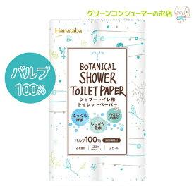 Hanataba ボタニカル シャワー トイレットペーパー プリント ダブル まとめ買い 2枚重ね パルプ100% 72ロール 12ロール×6パック トイレットロール ジャスミンの香り 2種類 おしゃれ インテリア 丸富製紙