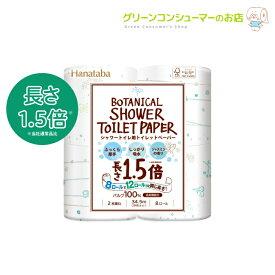 Hanataba ボタニカル シャワー トイレットペーパー プリント ダブル 長持ち パルプ100% 64ロール 8ロール×8パック トイレットロール ジャスミンの香り 2種類 おしゃれ インテリア コンパクト 1.5倍長巻き