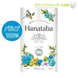 Hanataba トイレットペーパー シングル パルプ100% まとめ買い 12ロール 8パック 可愛い フェアリーエンボス加工 消臭機能付き