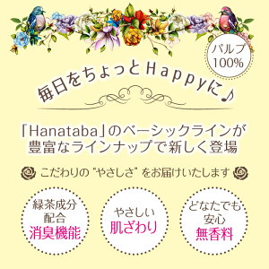 Hanataba/トイレットペーパー/シングル/パルプ100%/白