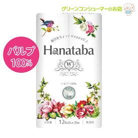 トイレットペーパー ダブル Hanataba パルプ100% まとめ買い 12ロール 8パック 可愛い フェアリーエンボス加工 消臭機能付き