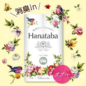 Hanataba/トイレットペーパー/ダブル/パルプ100%