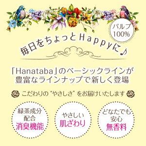 Hanataba/トイレットペーパー/ダブル/パルプ100%/白