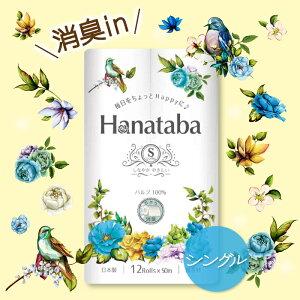 Hanataba/トイレットペーパー/シングル/パルプ100%