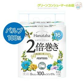 Hanataba トイレットペーパー 長持ち 2倍巻き シングル パルプ100% まとめ買い 8ロール 8パック コンパクト 白 やわらか マイクロエンボス加工 消臭機能 無香料
