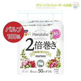 トイレットペーパー ダブル 長持ち Hanataba 2倍巻き パルプ100% まとめ買い 8ロール 8パック コンパクト 白 やわらか マイクロエンボス加工 消臭機能 無香料