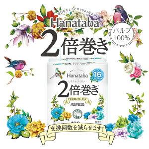 Hanataba/トイレットペーパー/2倍巻き/シングル/パルプ100%
