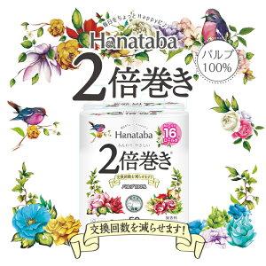 Hanataba/トイレットペーパー/2倍巻き/ダブル/パルプ100%