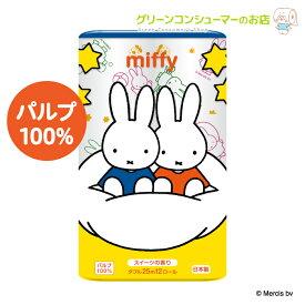 miffy ミッフィー トイレットペーパー プリント ダブル パルプ スイーツの香り まとめ買い
