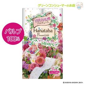 日比谷花壇プロデュース Hanataba プレミアム トイレットペーパー プリント お歳暮 ギフト プリントロール 3枚重ね フローラルガーデンの香り 72ロール 12ロール×6パック パルプ100%