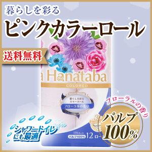 Hanataba/トイレットペーパー/3枚重ね/シャワートイレに最適/パルプ100%