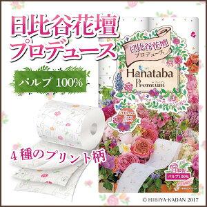 日比谷花壇/パルプ/Hanataba/20M/3枚重ね/12ロール/8パック