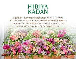 日比谷花壇/パルプ/Hanataba/20M/3枚重ね/12ロール/6パック