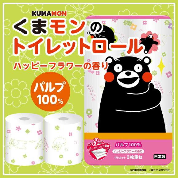 【送料無料】くまモンのトイレットペーパー パルプ100% 3枚重ね 96ロール(12ロール×8パック) キャラクター トイレットロール ハッピーフラワーの香り
