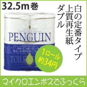 トイレットペーパーダブル/ペンギン4ロール×24/ダブル/96ロール(32.5M)