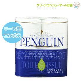 トイレットペーパー ダブル ペンギン まとめ買い 96ロール トイレットロール エコ商品