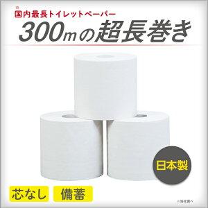 芯なし/トイレットペーパー/シングル/トイレットペーパーシングル/超ロング300