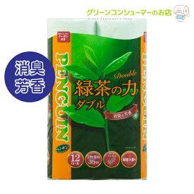 ペンギン 緑茶の力 トイレットペーパー ダブル ティーフラボン 35M まとめ買い 72ロール
