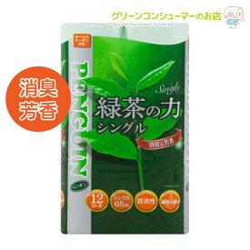 トイレットペーパー ペンギン 緑茶の力 シングル ティーフラボン 72ロール 65M エコ商品 長巻き
