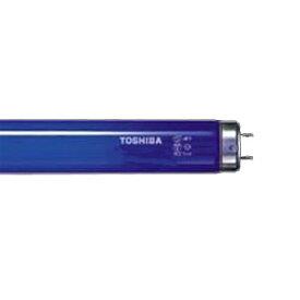 東芝 ブラックライト蛍光ランプ 直管・スタータ形 20形 FL20S・BLB