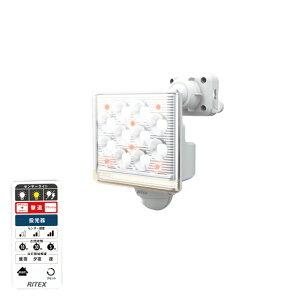 ライテックス LED センサーライト リモコン付 12W×1灯 フリーアーム式 LED-AC1015