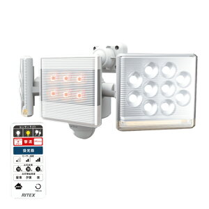 ライテックス LED センサーライト リモコン付 12W×2灯 フリーアーム式 LED-AC2030