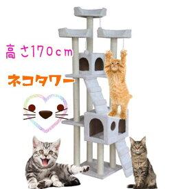 キャットタワー 猫タワー ワイド170cm  カラー3色 オフホワイト パッションピンク ベージュ  置き型  爪とぎ ネコタワー 新品y