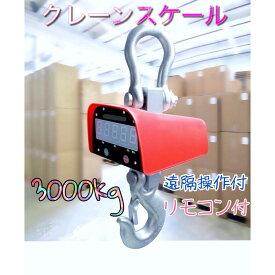 充電式 デジタルクレーンスケール 吊秤 3トン 3000kg 3t クレーンスケール 吊りはかり 計量 はかり リモコン付き y