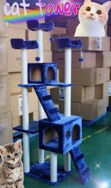 キャットタワー 猫タワー ワイド170cm カラー5色 置き型 新品